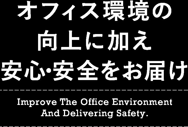 オフィス環境の向上に加え安心・安全をお届け