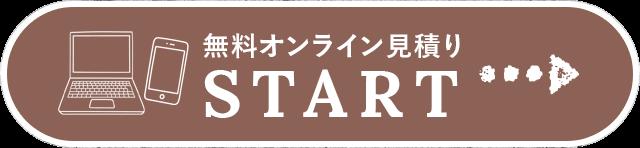 無料オンライン見積りSTART